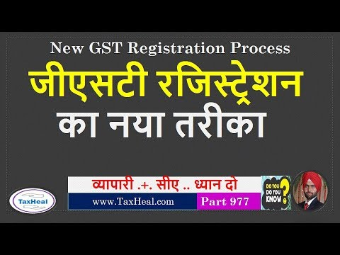 new-gst-registration-process-with-spice-agile-form