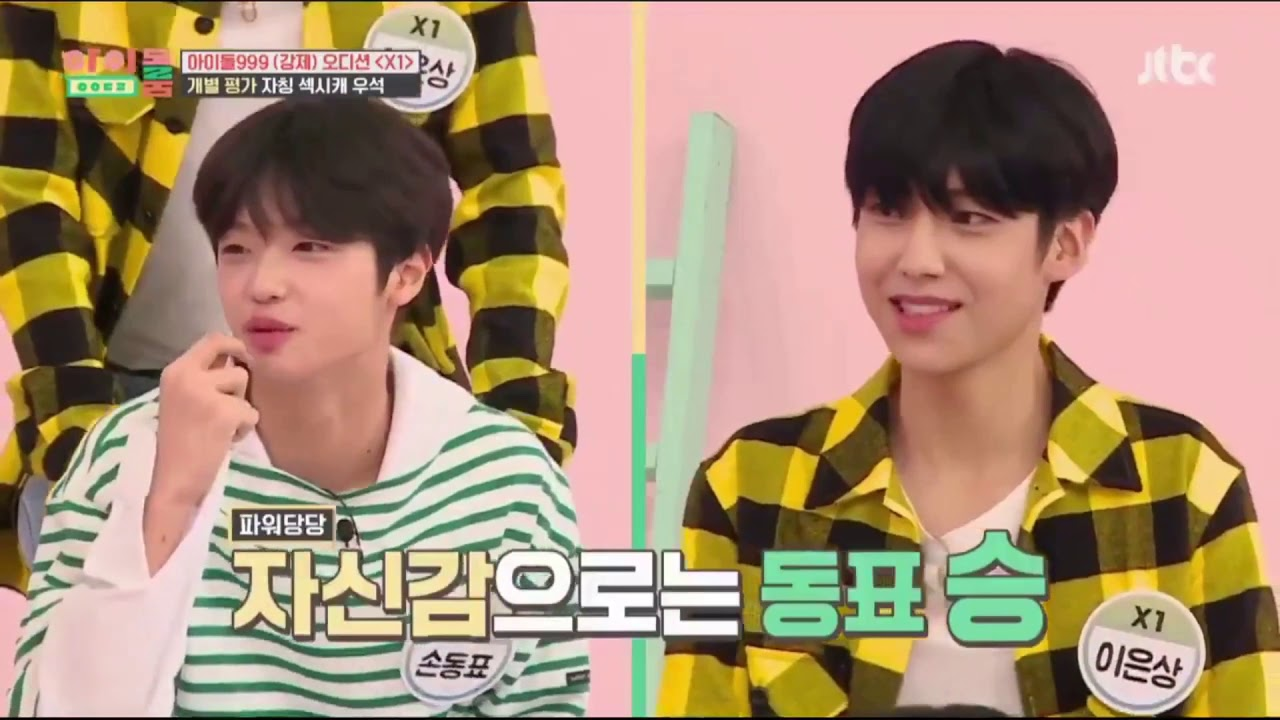 X1 Son Dongpyo CUT idol room