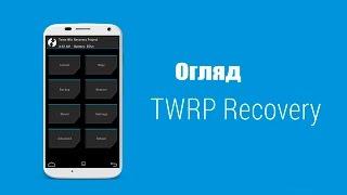 Огляд TWRP Recovery та його можливостей
