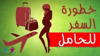 نصائح هامة من أجل سفر آمن للحامل Youtube