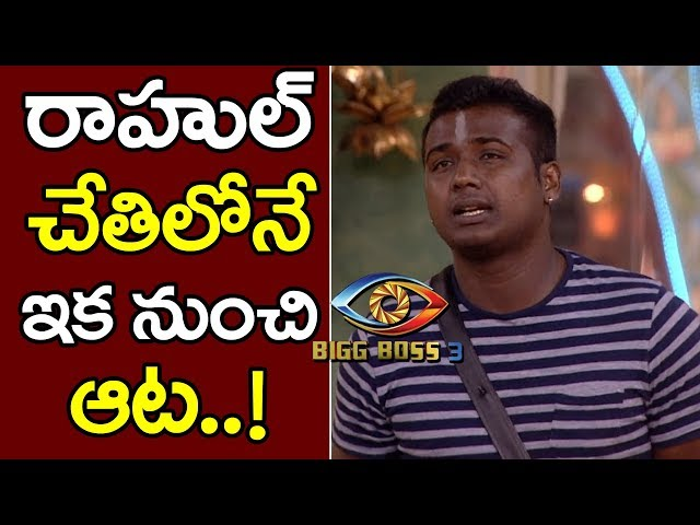 Bigg Boss Telugu 3 | Rahul Game Start Now | First Time Rahul Escape From Nominations | PDRV