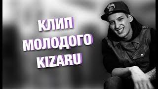 СТАРЫЙ КЛИП KIZARU #2 (2012) / YVN KXX - STRICKLY 4 MY RAYDERS