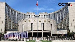 [中国新闻] 中美经贸磋商白皮书向世界阐明中国立场决心 世界充满忧虑前景不明 | CCTV中文国际