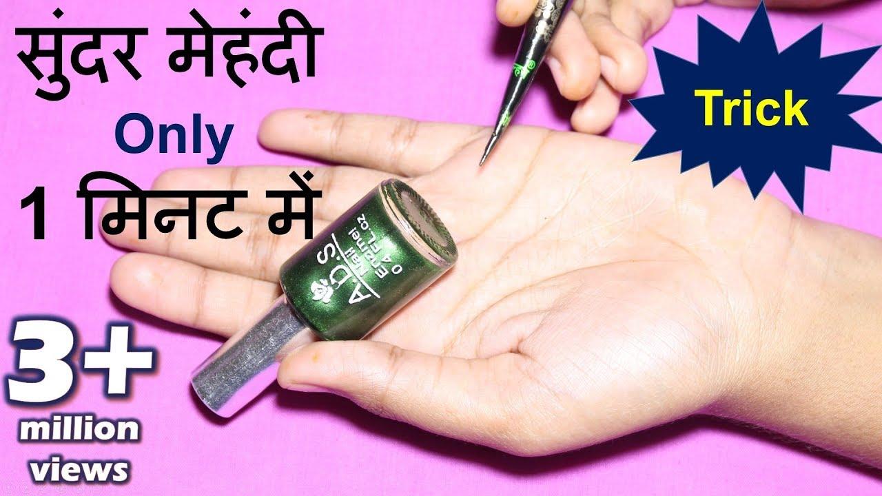Image result for मेहंदी लगाने का ऐसा तरीका पहले कभी नहीं देखा होगा : mehndi designs for hands    easy mehndi designs