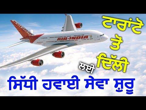 Toronto To Delhi Direct Flight Service Start By Air India | Canada To India | Hamdard Tv