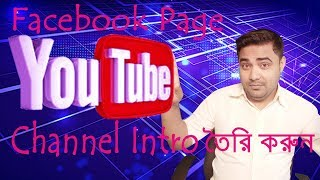 How To Make a Intro / Outro for Youtube, Facebook Video in Bangla