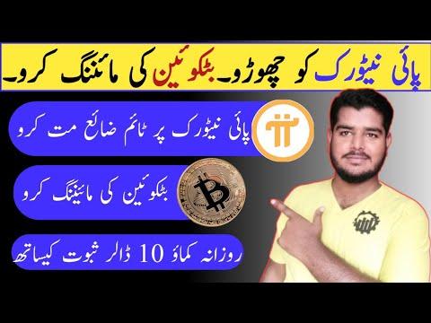 Free Bitcoin Mining in Pakistan  Bitcoin In Pakistan  Crypto Mining In Pakistan #BitcoinInPakistan