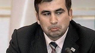 СМОТРЕТЬ ВСЕМ! Саакашвили вернул свой потасканный гардероб в Грузию!Новости сегодня, Путин 2014