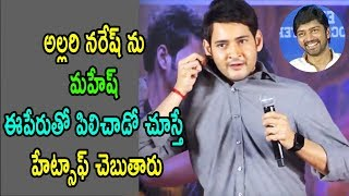 Mahesh Babu Emotional Speech at Maharshi Movie Success Meet | Cinema Politics