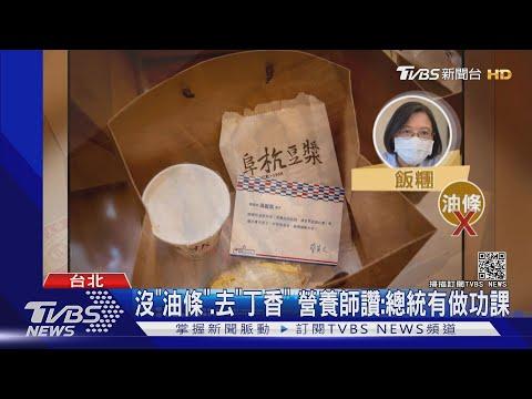 原來是大忌! 總統贈選手滷味去除「丁香」|TVBS新聞