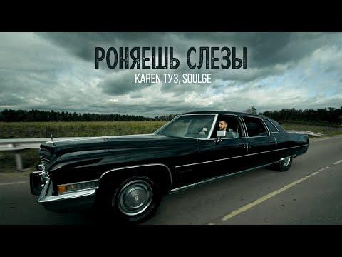 Karen ТУЗ, Soulge - Роняешь слезы (2021)