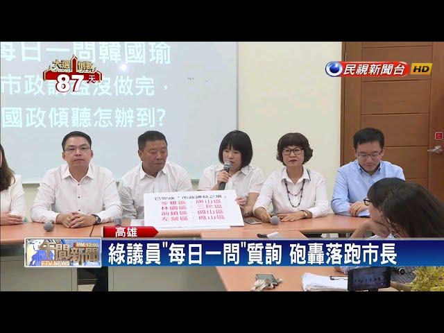 批韓請假詐騙之旅 綠議員取新綽號「韓1/4」-民視新聞