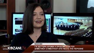 Οι νέοι κάθονται στα έδρανα του Δημοτικού Συμβουλίου Κοζάνης