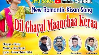 Dil Ghayal Maanchaa Keraa New Romantic kisan song #cont- 9938167089