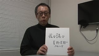 【毎週木曜夜10時放送】 星野リゾート 代表・星野佳路氏の座右の銘とは...