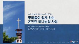 수요밤예배 2021-06-16   두려움이 없게 하는 온전한 하나님의 사랑(요한일서 4장 1-21절)   이상민 목사   경향교회