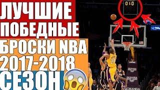 Победные броски NBA (2017-2018 сезон)