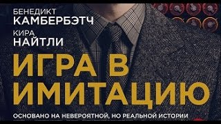 Игра в имитацию. Трейлер 2014г., Биографический фильм.