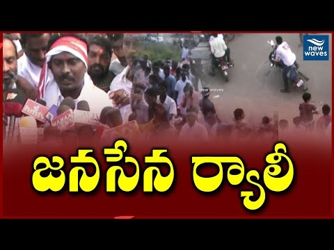 జనసేన ర్యాలీ | Janasena Gade Nageswararao Speech At Pedakurapadu Constituency | New Waves