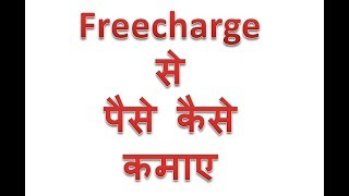 How to Earn money by freecharge app in hindi | Freecharge app se paise kaise kamaye