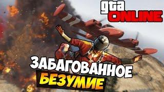 GTA 5 Online (PC) - Забагованное безумие! #77