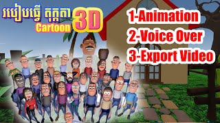 3D Cartoon ( Animation, Voice Over, Export Video Files)