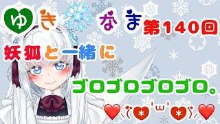 [LIVE] 【ゆき❅なま!第140回】妖狐と一緒に、ゴロゴロ~!