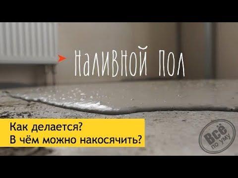 видео: Наливной пол Бергауф. Как делается? Косяки. Ошибки.  Все по уму