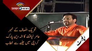 Aamir Liaquat Speech in PTI Jalsa Allah Deen Park Karachi