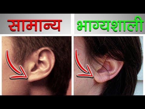 आपके कान के बारे में इंटरेस्टिंग जानकारी - कान बहुत कुछ कहता है | Scientific Facts About Human Ear