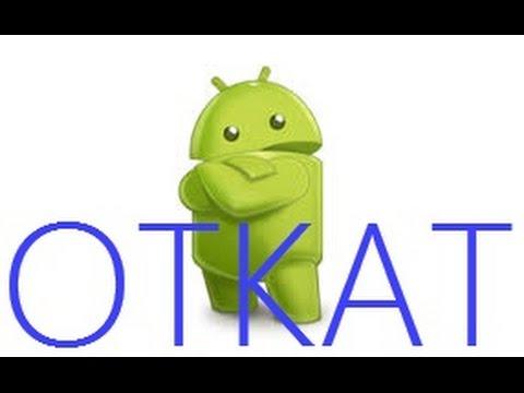 Откат любой прошивки или обновления Android