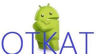Відкат будь прошивки або оновлення Android
