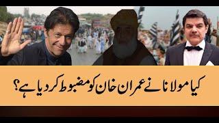 کیا مولانا نے عمران خان کو مزید مضبوط کر دیا ہے؟