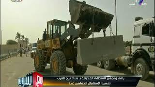 رصف وتجهيز المنطقة المحيطة بـ استاد برج العرب تمهيدا لاستقبال الجماهير غدا