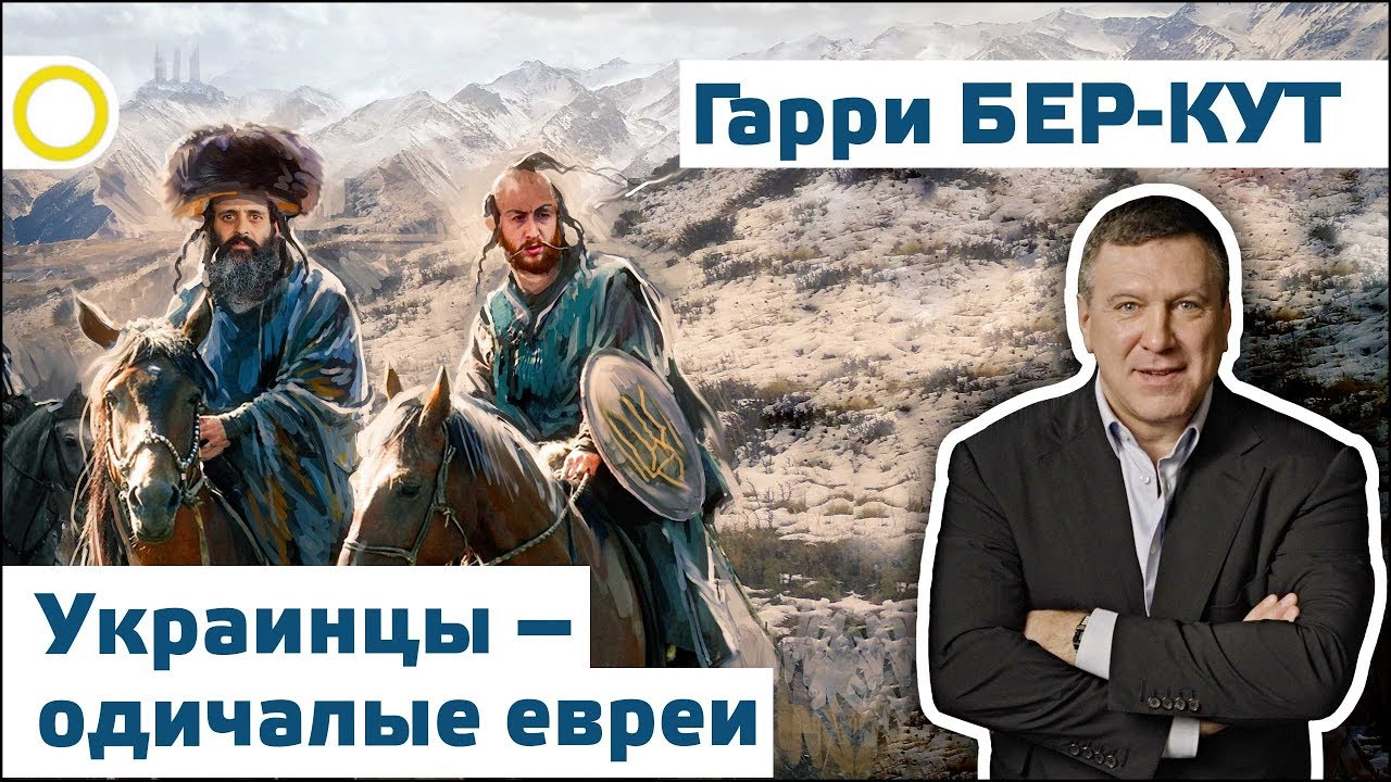 Гарри Бер-Кут. Украинцы – одичалые евреи