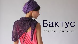 Как носить треугольный шарф. Советы стилиста.