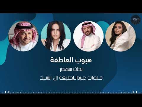هبوب العاطفة | عبدالمجيد عبدالله وماجد المهندس وآمال ماهر وكارمن سليمان
