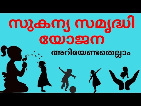 Sukanya samridhi yojana 2020 malayalam | SSY scheme