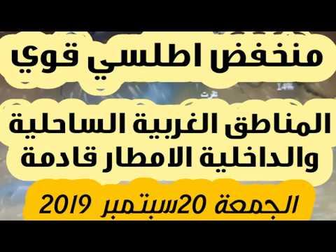 جديد احوال  طقس الجزائر / منخفض اطلسي قوي ابتدا من  20 سبتمبر 2019