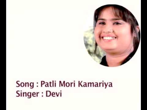 Song - 02 - Patli Mori Kamariya -  Singer - Devi
