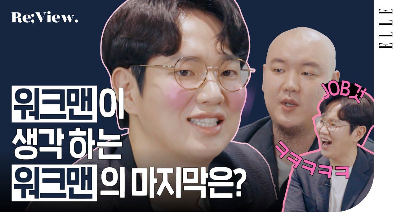 '워크맨' 장성규 & 박요셉 PD가 생각하는 '워크맨'의 마지막 화는? #다시보다   ELLE KOREA