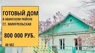 купить два дома  за 800 000 рублей в Абинском районе   Готовый дом в Краснодарском крае