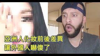 亞洲人化妝前後差異 讓外國人嚇傻了! [片尾有驚嚇畫面]