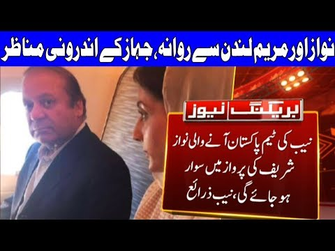 NAB decides to arrest Nawaz Sharif and Maryam Nawaz inside plane | 13 July 2018 | Dunya News