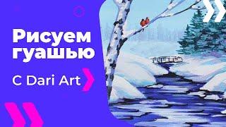 Рисуем зимний пейзаж с речкой гуашью! #Dari_Art
