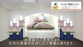 さいかつ葬祭センター彩華ホール CM.