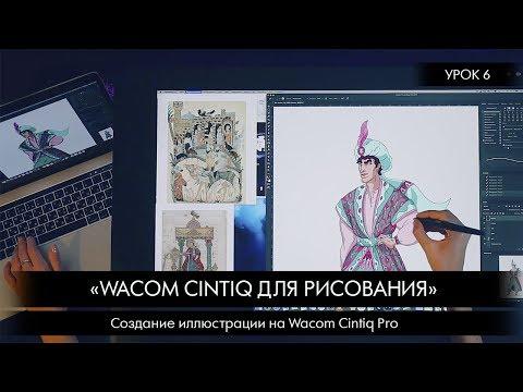 Урок 6: Создание иллюстрации на Wacom Cintiq Pro