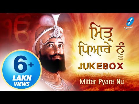 Mittar Pyaare Nu | Guru Gobind Singh ji Gurpurab Special Shabads | Non Stop Best Shabad Gurbani 2016