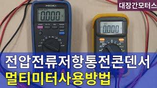 [자가정비]#122 멀티테스터기/멀티미터 사용법  Di…