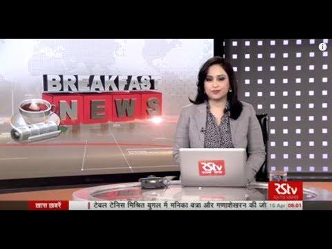 English News Bulletin – Apr 16, 2018 (8 am)